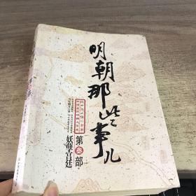 明朝那些事儿(叁):妖孽宫廷