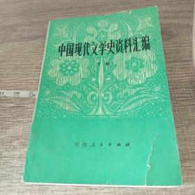中国现代文学史资料汇编下册