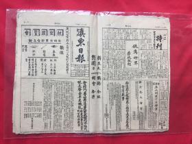 1945骞存姤绾革紙婊囦笢鏃ユ姤锛�8鏈�14鍙凤紝8寮�6鐗堬紝鏁屾姇闄嶇瀛椾唬琛紝8.14鐗瑰垔