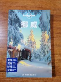 Lonely Planet國際旅行指南系列:挪威