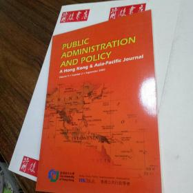 public administration and policy公共行政和政策
