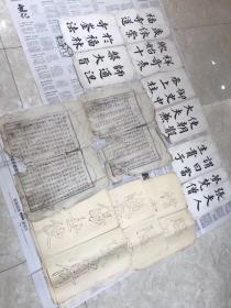 一批:明早期內府精寫刻本《文獻通考》二葉4面(白綿紙 特大開本) 以及清代名人墨跡一堆