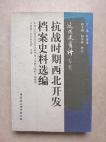 抗戰時期西北開發檔案史料匯編(近代史史料專刊)