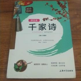 國學精粹:千家詩