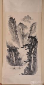 應野平山水作品 上海畫家 日本華僑領袖  博仁特古斯上款