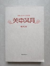 陳忠實簽贈本《關中風月》