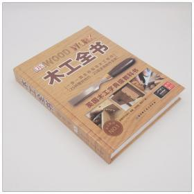 DK Wood Work 木工全书 (Chinese Edition)