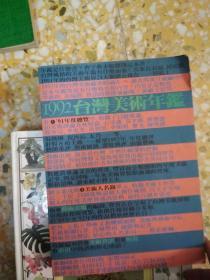 1992台湾美术年鉴
