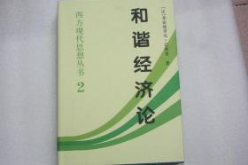 西方现代思想丛书《和谐经济论》