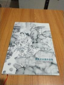 九水一墨 : 谭崇正水墨作品集 : collected wash paintings by Tan Chongzheng