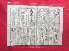 1945骞存姤绾革紙婊囦笢鏃ユ姤锛�9鏈�2鍙凤紝8寮�2鐗堬紙缂�2鐗堬級鎴樺悗涓浗鍘挎斂寤鸿