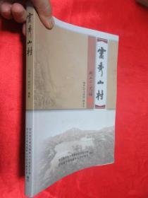 灵秀山村——转山子史话    【16开】