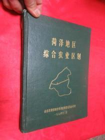 菏泽地区综合农业区划    【16开,硬精装】