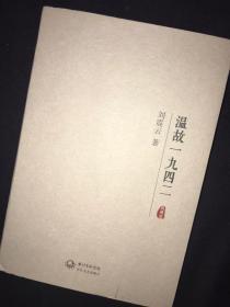 茅盾文学奖得主刘震云签名  温故1942