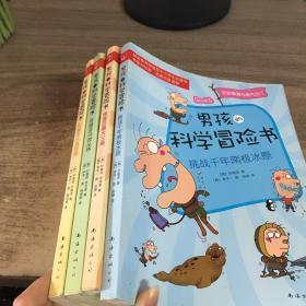 男孩的科学冒险书1-4