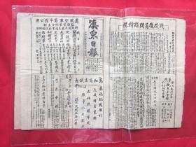 1945骞存姤绾革紙婊囦笢鏃ユ姤锛�8鏈�18鍙凤紝8寮�4鐗堬紝鎶曢檷浠h〃鍗抽