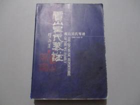 虞山吴氏琴谱