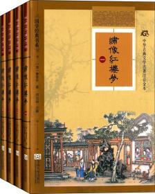 中華古典文學名著注音全本:繡像水滸傳(套裝全四冊)