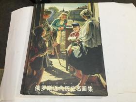 淇勭綏鏂繎浠e巻鍙插悕鐢婚泦锛�16寮�绮捐锛�