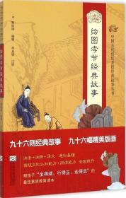 中國古代傳統美德經典故事叢書·繪圖孝節經典故事