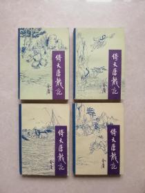 寶文堂金庸作品集《倚天屠龍記》1985年一版一印(非館藏、品佳)