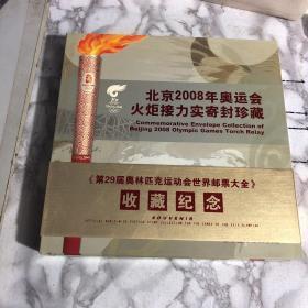北京2008年奧運會火炬接力實寄封珍藏【庫存書品佳未使用】【21枚全】12開精裝
