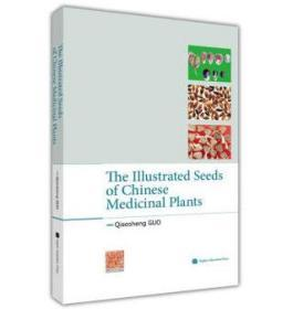 The Illustrated Seeds of Chinese Medicinal Plants(中国药用植物种子原色图鉴)