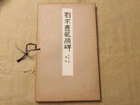 劉宋爨龍顏碑  日本昭和三十八年出版  經折裝  一函一冊全  (孔網最低價)