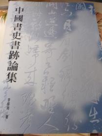 涓浗涔﹀彶涔﹁抗璁烘枃闆�  03骞村垵鐗�,鍖呭揩璎�