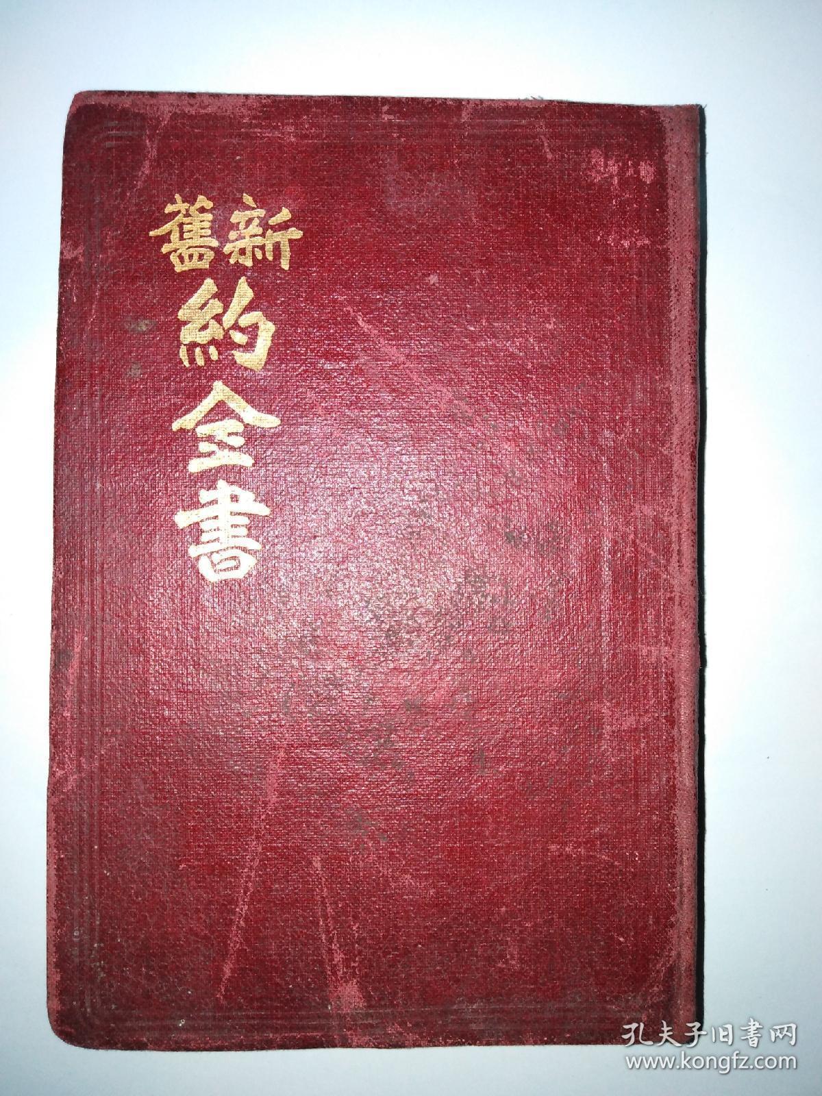 1938年新旧约全书