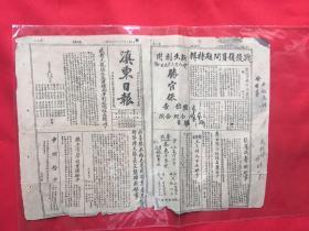 1945骞存姤绾革紙婊囦笢鏃ユ姤锛�8鏈�25鍙凤紝8寮�2鐗堬紙缂�2鐗堬級鎴樺悗澶嶅憳闂鐗硅緫锛�