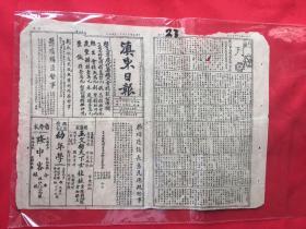 1945骞存姤绾革紙婊囦笢鏃ユ姤锛�8鏈�29鍙凤紝8寮�2鐗堬紙缂�2鐗堬級鎴樺悗涓浗鍘挎斂寤鸿