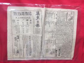1945骞存姤绾革紙婊囦笢鏃ユ姤锛�8鏈�16鍙凤紝8寮�4鐗堬紝鏃ユ姤鎶曢檷