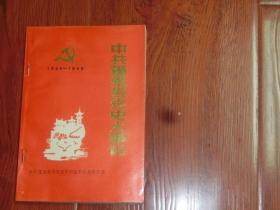 中共蓬莱县党史大事记【1928--1949】