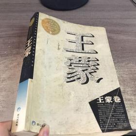 王蒙(卷)