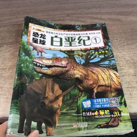 恐龙星球:白垩纪1