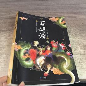 百妖谱 (志怪幻想小说)