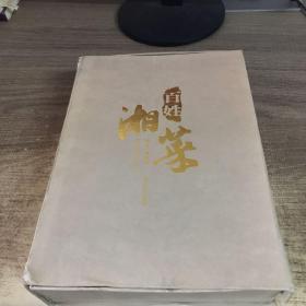 百姓湘菜:第1辑1-10册、第2辑1-10册、第3辑1-10册