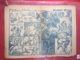 1939骞达紙榛勬渤鐢诲垔锛夋极鐢伙紝4寮�