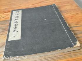 1934年《额幅 怀纸  扇面书式》