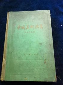 中国美术史略  32开精装1958年一版一印
