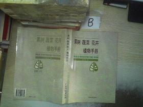 果樹 蔬菜 花卉 植物手冊:[中英文對照]....