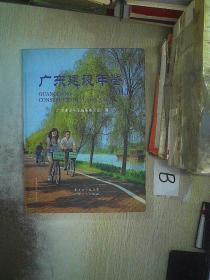 廣東建設年鑒. 2011 ..,.