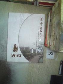 中國藥科大學年鑒2017.