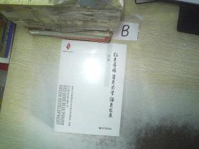 """""""紅色基因 藍色力量 綠色發展""""文集(中國建筑文化品牌叢書)."""