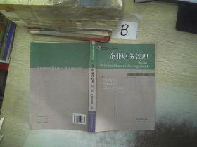 暨南大學會計系列教材:企業財務管理第二版...