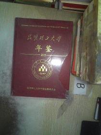昆明理工大學年鑒2015..