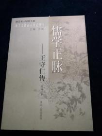 浙江文化名人傳記叢書:儒學正脈---王守仁傳(品好)