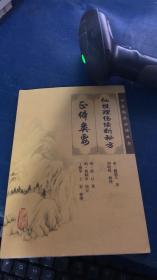 中医临床必读丛书·仙授理伤续断秘方(正体类要)