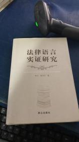法律语言实证研究